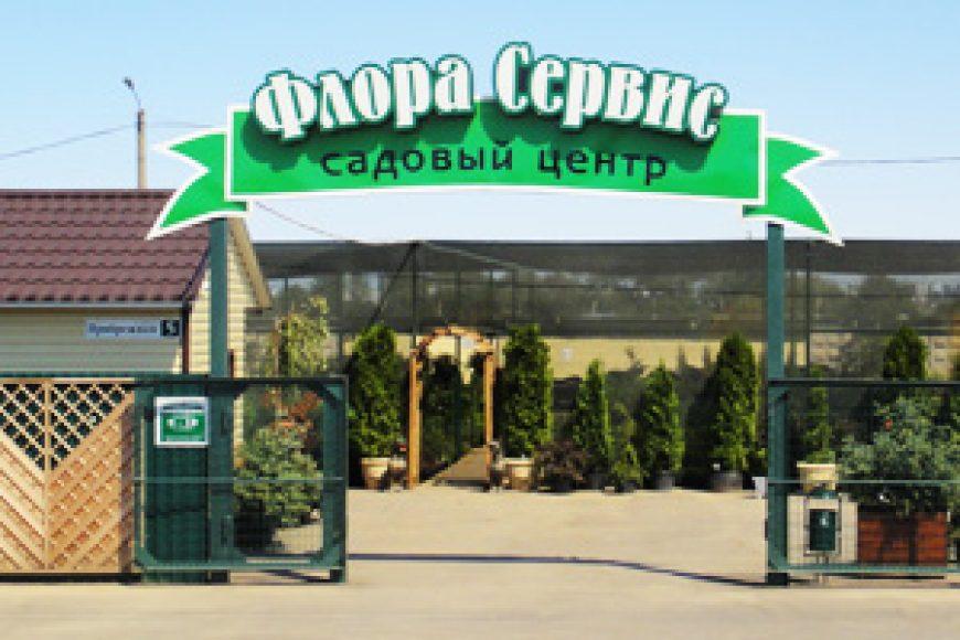 """Садовый центр """"Флора-Сервис"""". Волгодонск, ул.Прибрежная, 5"""
